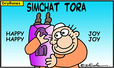 Dry Bones cartoon, Simchat Tora,Simhat Torah,Jewish holiday, Jews, holiday,Jewish culture,