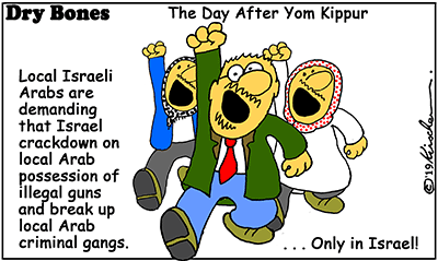 Arabs, Yom Kippur, Arab violence, Jewish, Israel, 5780,demonstration,