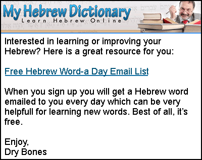 Dry Bones cartoon: Kirschen, Dry Bones, Free, Hebrew, My Hebrew Dictionary, Hebrew Word a Day,
